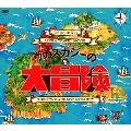 """ウカスカジーの大冒険~TOUR """"WE ARE NOT AFRAID!!""""~"""