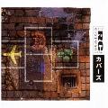 カバーズ [UHQCD x MQA-CD]<生産限定盤>