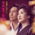 演歌 夢の競演 [CD+DVD]
