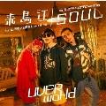 来鳥江/SOUL [CD+DVD]<TYPE-SOUL>