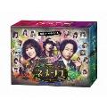 ネメシス DVD-BOX