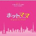 「ホットママ/Hot Mom」Original Soundtrack