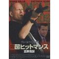 隣のヒットマンズ 全弾発射[DVF-96][DVD] 製品画像