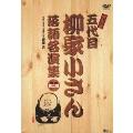 決定版 五代目 柳家小さん 落語名演集 -第二期- DVD-BOX(5枚組)