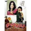 オー!マイDJ[THD-13221][DVD] 製品画像