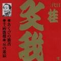 あくびの稽古/千両蜜柑/京の茶漬