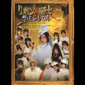 「リボンの騎士 ザ・ミュージカル」ソング・セレクション<初回生産限定盤>