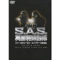 S.A.S.英国特殊部隊 IV ファーストシーズンコンプリートBOX(4枚組)
