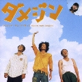 「ダメジン」オリジナル・サウンドトラック/音楽:坂口修