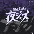 須永辰緒の夜ジャズ~Jazz Allnighters~ No.6