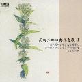高田三郎の典礼聖歌 II 東京荒川少年少女合唱隊とコーロ・ファンタジアのうたうこころの歌