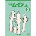 トーベ・ヤンソンの楽しいムーミン一家 シリーズDVD 2巻