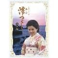 NHK連続テレビ小説 澪つくし 完全版 DVD-BOX 2(6枚組)