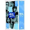 必要のない人 DVD-BOX(3枚組)