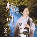 紀ノ川 / 女房気質