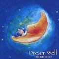 ドリーム・ウェル ~眠りを誘うクラシック