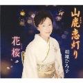 山鹿恋灯り / 花桜 (さくら)