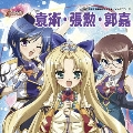 「真・恋姫無双」キャラクターソングCD 二「袁術・張勲・郭嘉」