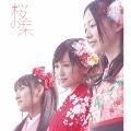 桜の栞 (Type-B) [CD+DVD]
