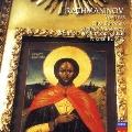 ラフマニノフ: 晩祷 / オリガ・ボロディナ, ニコライ・コルニエフ, サンクトペテルブルク室内合唱団