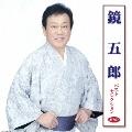 鏡五郎 ベストセレクション2010