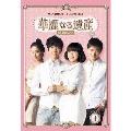 華麗なる遺産 DVD-BOX I <完全版>