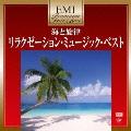 海と旋律~ヒーリング・ミュージック・ベスト