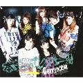 本気ボンバー!! [CD+DVD]<初回生産限定盤A>