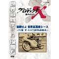 プロジェクトX 挑戦者たち 制覇せよ 世界最高峰レース~マン島・オートバイにかけた若者たち~
