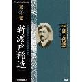 学問と情熱 第11巻 新渡戸稲造