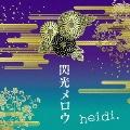 閃光メロウ [CD+DVD]<初回限定盤B>