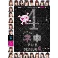 AKB48 ネ申テレビ シーズン4