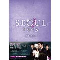 ソウル1945 DVD-BOX 4