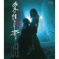 ヌードの夜/愛は惜しみなく奪う ディレクターズ・カット ブルーレイ完全版[DAXA-1151][Blu-ray/ブルーレイ] 製品画像