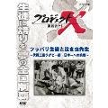 プロジェクトX 挑戦者たち ツッパリ生徒と泣き虫先生~伏見工業ラグビー部・日本一への挑戦~