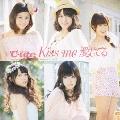 Kiss me 愛してる [CD+DVD]<初回生産限定盤B>