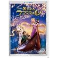 塔の上のラプンツェル DVD+ブルーレイセット [DVD+Blu-ray Disc]
