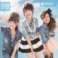 夏ダカラ! [CD+DVD]<初回生産限定盤A>
