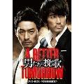 男たちの挽歌 A BETTER TOMORROW DVD-BOX<初回生産限定版>