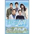 美しき人生 DVD BOX 3