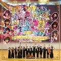 プリキュアオールスターズ スペシャルコンサート with 京都フィルハーモニー室内合奏団