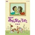 NHK みんなのうた 第6集 DVD