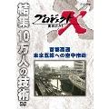 プロジェクトX 挑戦者たち 首都高速 東京五輪への空中作戦