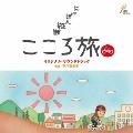 NHK-BS「にっぽん縦断こころ旅」 オリジナルサウンドトラック
