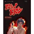 闘え!ドラゴン DVD-BOX