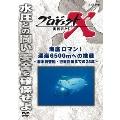 プロジェクトX 挑戦者たち 海底のロマン! 深海6500mへの挑戦 ~潜水調査船・世界記録までの25年~