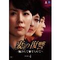 妻の復讐 ~騙されて棄てられて~ DVD-BOX4