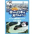 空から日本を見てみよう 22 空から解明!港町横浜 発展の歴史/大井川鐡道
