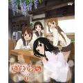 たまゆら~hitotose~ 第1巻 [DVD+CD]
