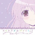 TVアニメ『ましろ色シンフォニー』キャラクターソング vol.2 天羽みう & 乾紗凪 & アンジェリーナ・菜夏・シーウェルト